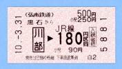 弘南鉄道 黒石線 廃線 乗車券 黒石駅 から 川部駅 から JR 180円区間 最終日 10.3.31