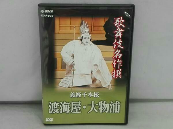 歌舞伎名作選 義経千本桜 渡海屋・大物浦 グッズの画像