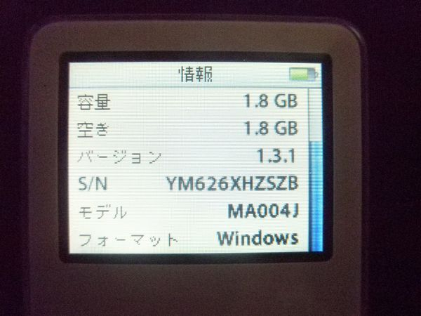 ★ iPod nano ★ A1137 第1世代 2GB 中古 ホワイト 【完動品】_画像3