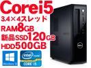 Win10■Dell Vostro 260S■新品SSD■超高速Corei5-3.40GHzx4スレッド■大容量8GBメモリ HDD 500GB■HDMI搭載 フルHD1920x1080■DVDマルチ