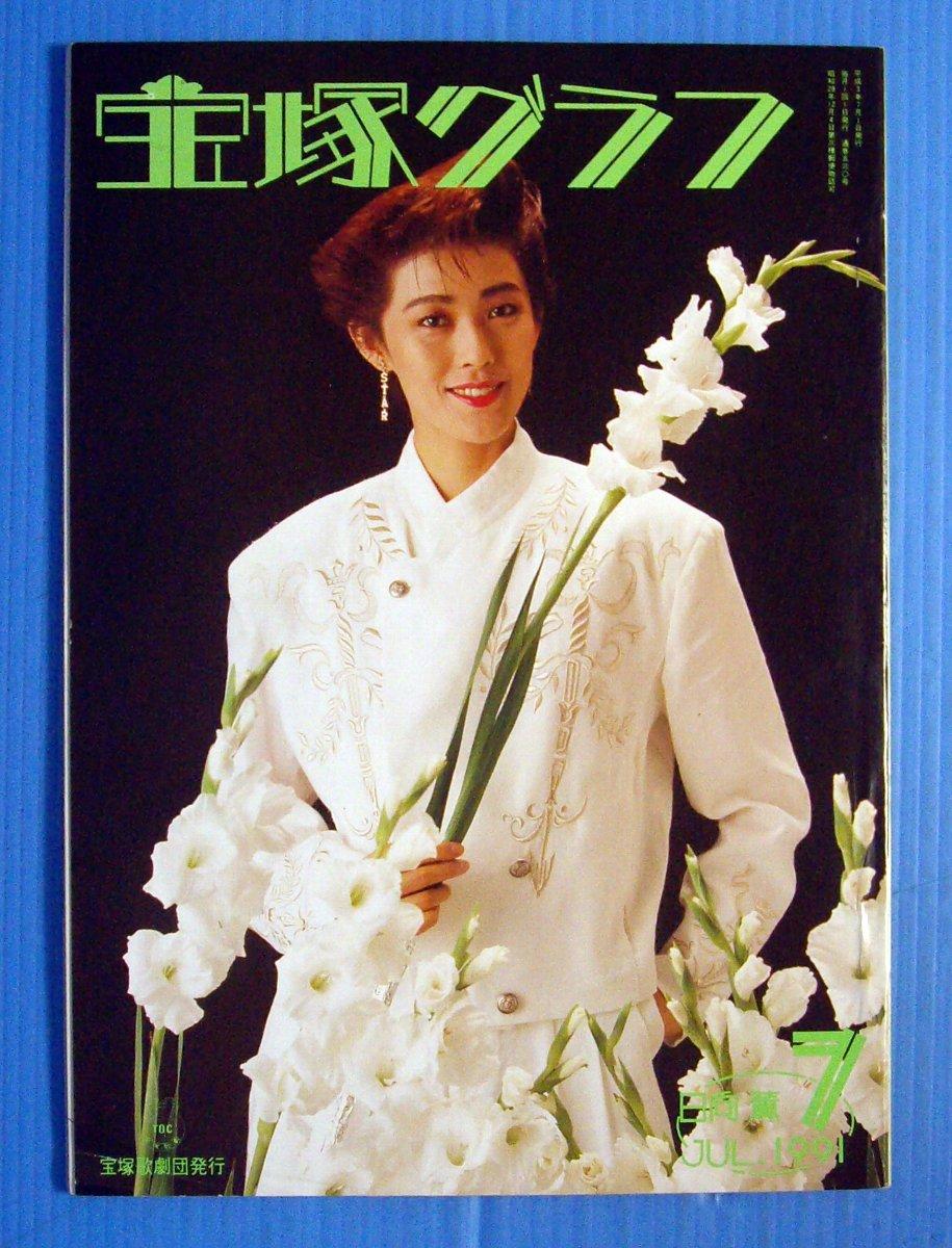宝塚グラフ 1991年7月号 天海祐希/ベルサイユのばら/大浦みずき