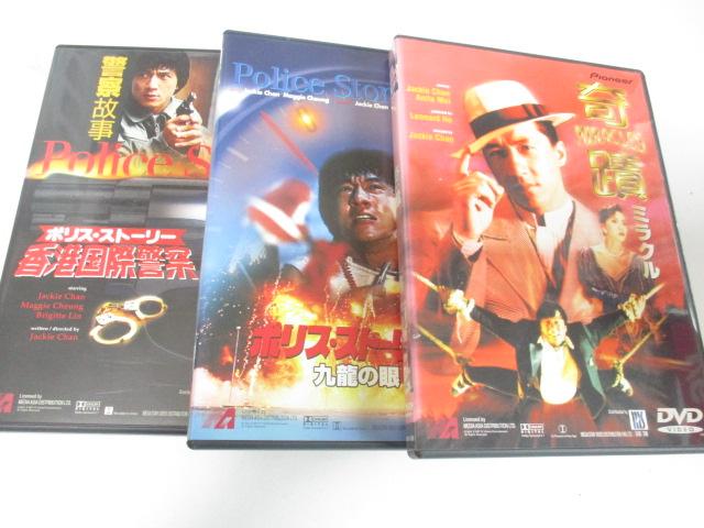 ジャッキーチェン DVD 3本セット ポリスストーリー グッズの画像