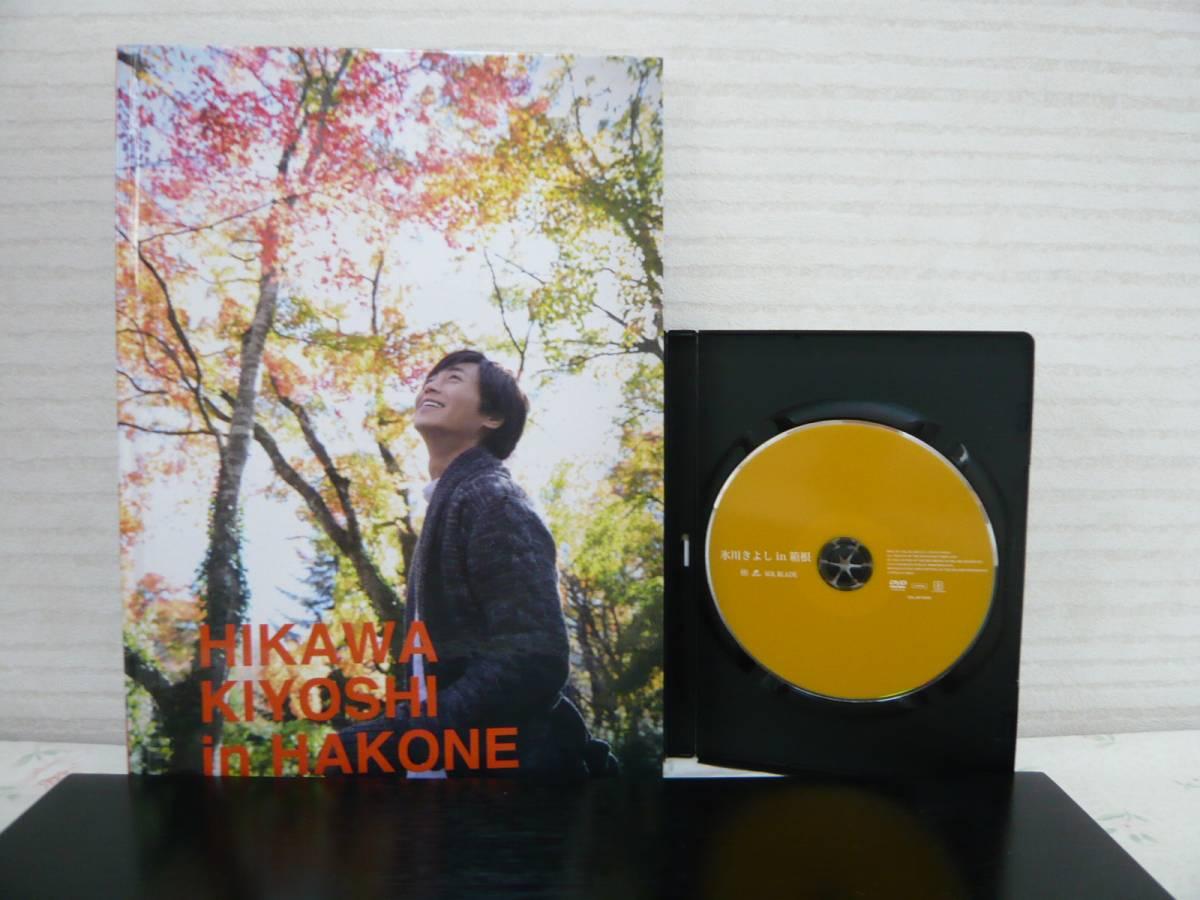 氷川きよし★15周年記念DVD&写真集in箱根・ファンクラブ完全限定盤 コンサートグッズの画像