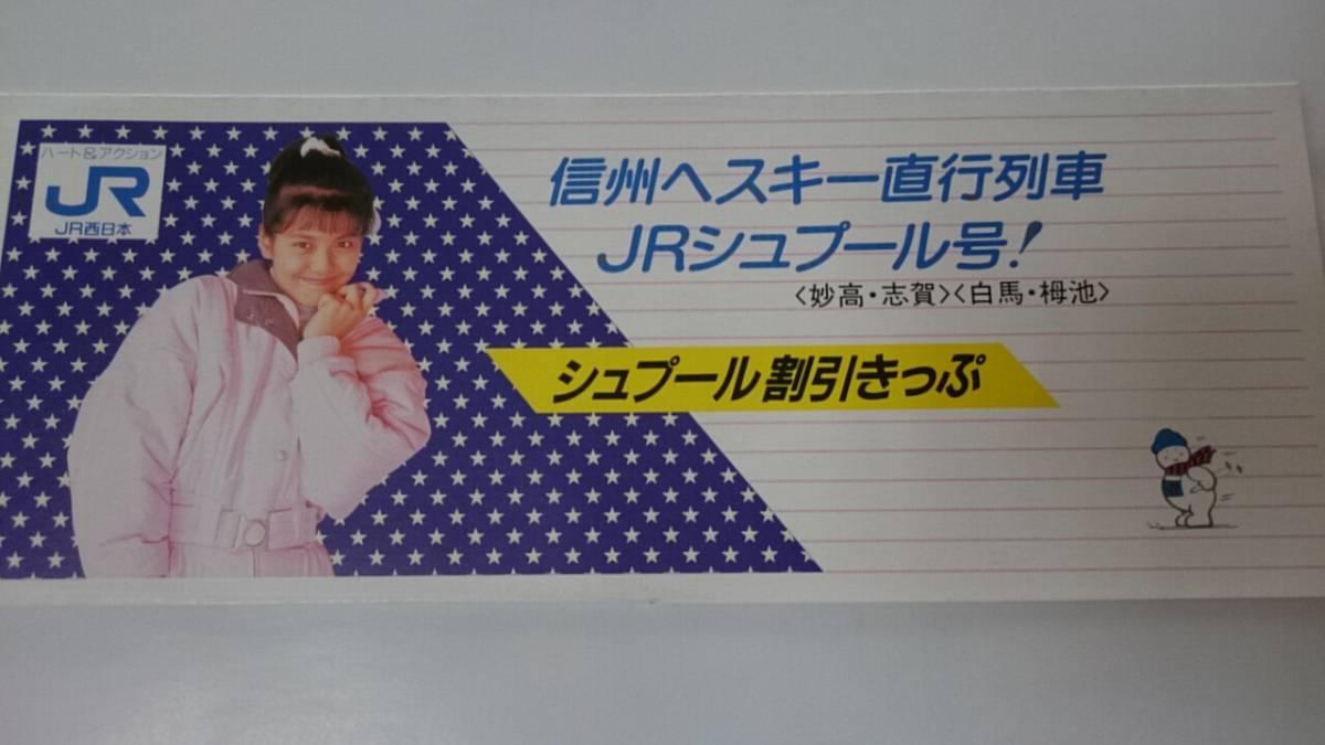 WENS JR西日本 南野陽子 チケットホルダー ウエンズ シュプール号C グッズの画像