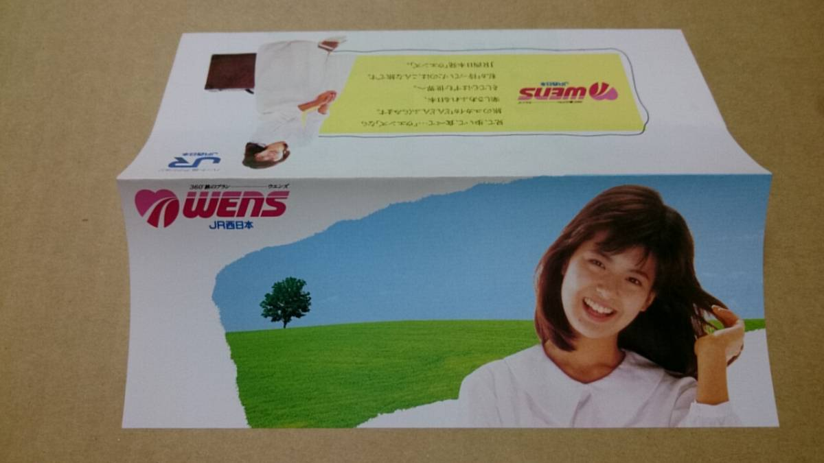 360°旅のプラン WENS JR西日本 南野陽子 チケットケース ウエンズ グッズの画像