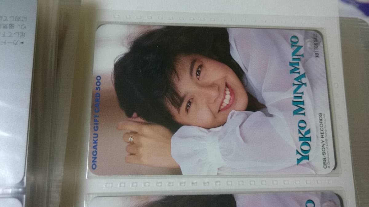南野陽子 音楽ギフトカード500円券 期限切れCBSソニー グッズの画像