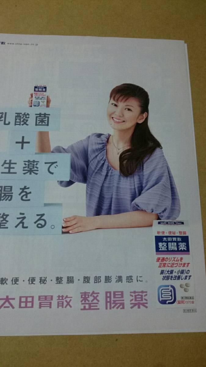 南野陽子 広告 グッズの画像