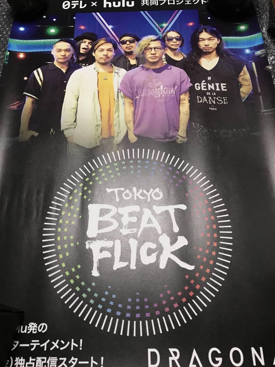 Dragon Ash Hulu 「TOKYO BEAT FLICK」 ポスター ライブグッズの画像