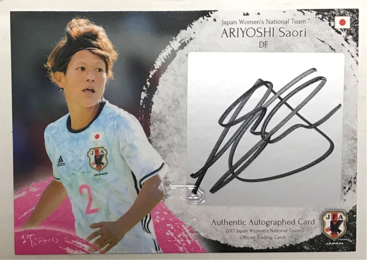 なでしこジャパン 2017 有吉佐織 40枚限定 直筆サインカード グッズの画像
