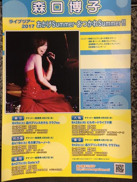 ★森口博子 ライブツアー2017 おかげSummer・おつかれSummer!! ツアーパンフ★