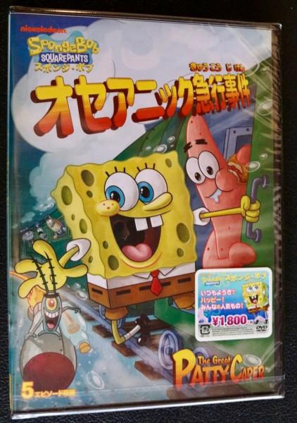 【新品】スポンジボブ オセアニック急行事件 DVD グッズの画像