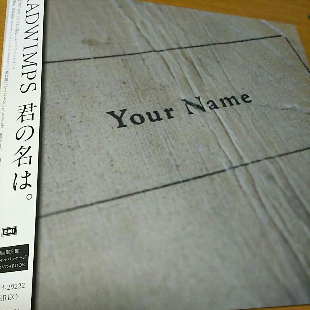 RADWIMPS 君の名は。初回限定版CD+DVD+Book ライブグッズの画像