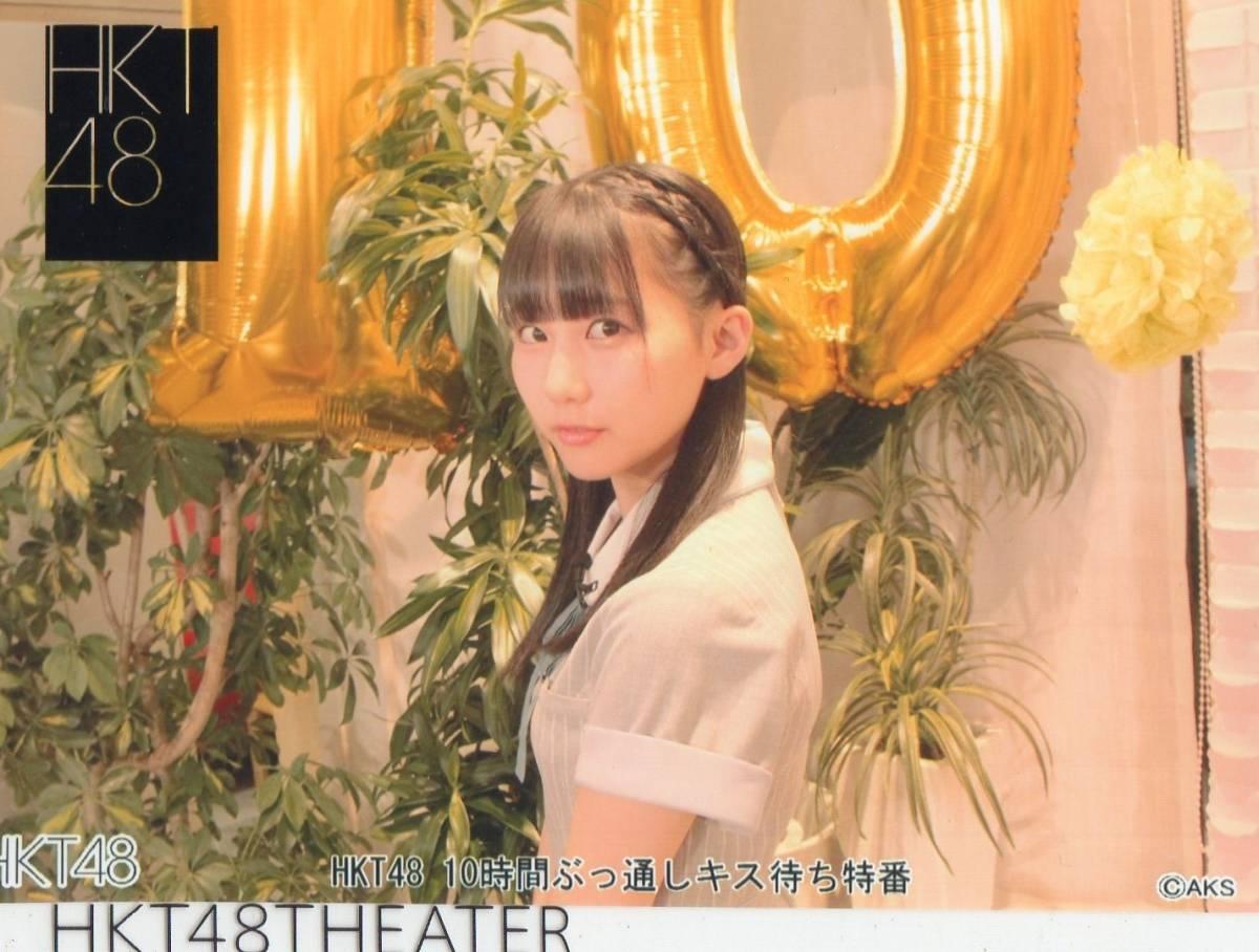 田中美久 HKT48 キスは待つしかないのでしょうか? 10時間ぶっ通し生放送 記念 キス待ち特番 限定 生写真 ニコ生 ライブグッズの画像