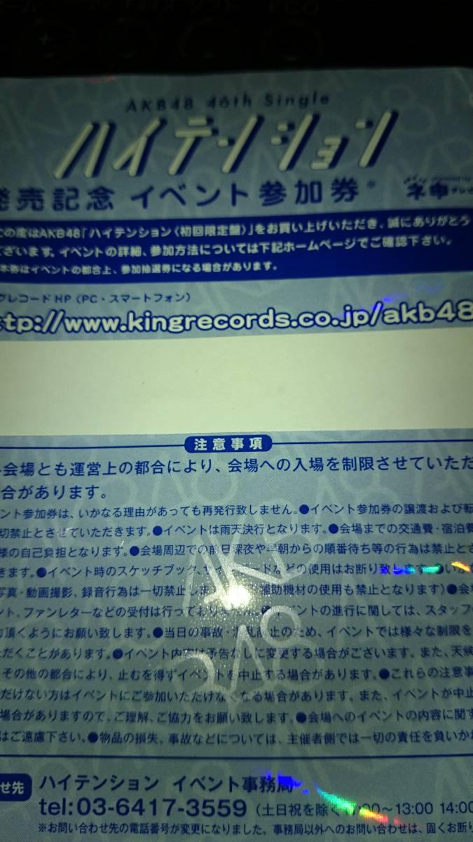 AKB48 ハイテンション 全国握手会 全国イベント参加券 握手券 1枚 ライブ・総選挙グッズの画像