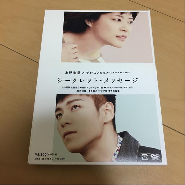 BIGBANG TOP主演 シークレットメッセージ DVD