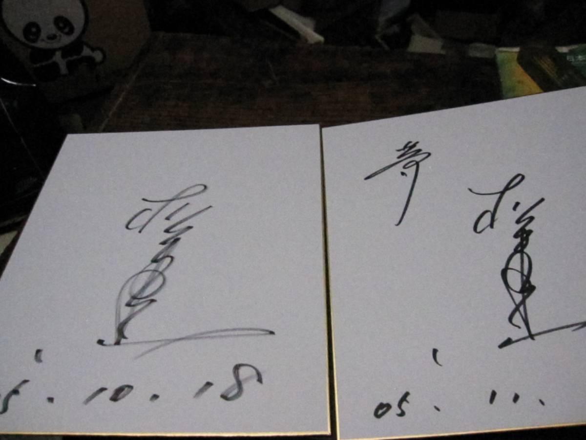 松平健 直筆サイン色紙2枚