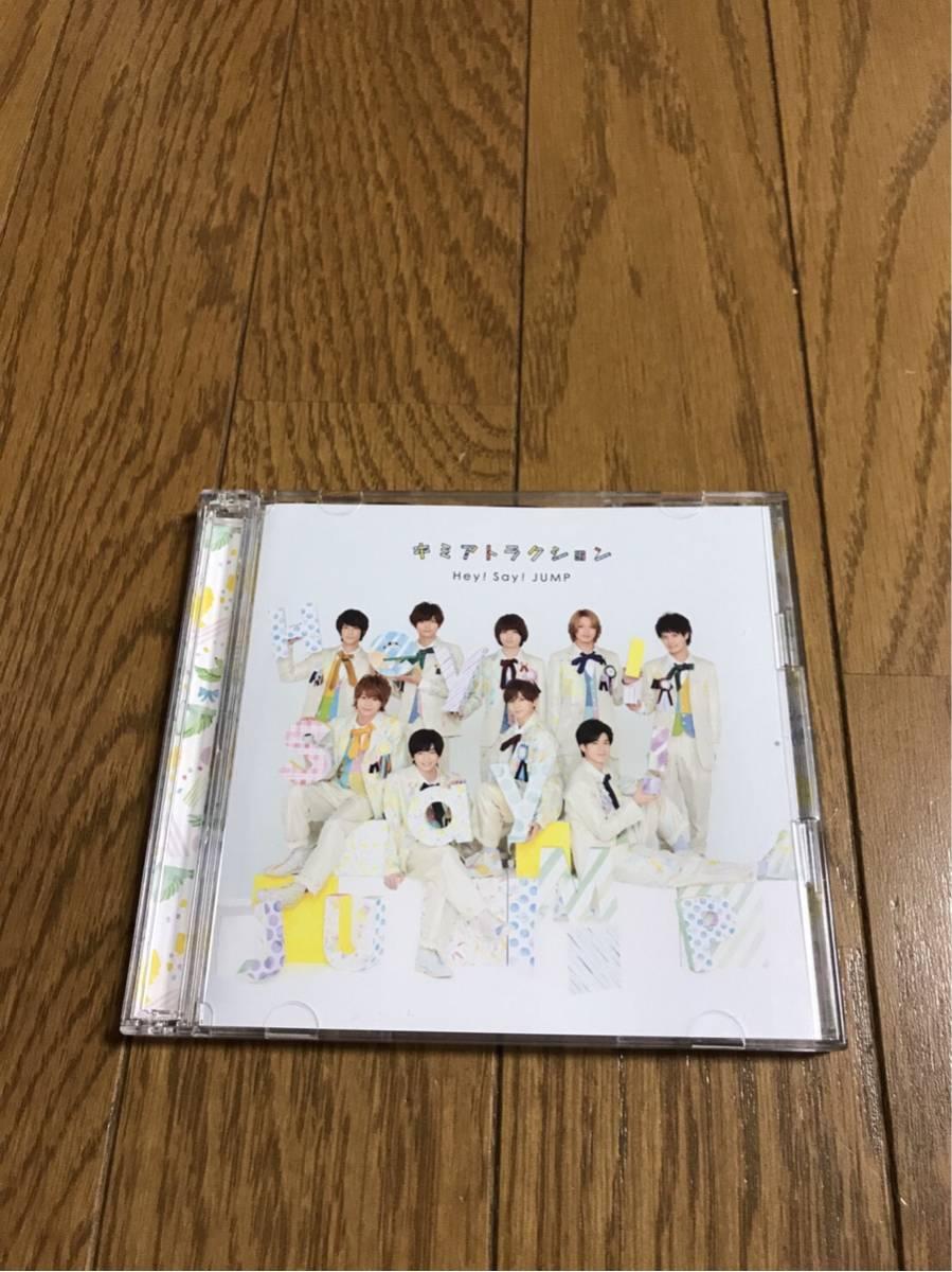 中古 送料無料 Hey!Say!JUMP CD キミアトラクション 初回限定盤1 CD+DVD