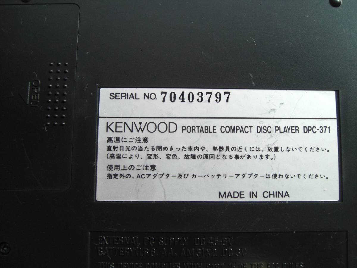 KENWOOD Disc DPC-371 NO70403797_画像3