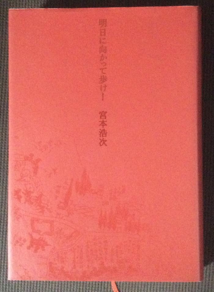 エレファントカシマシ 宮本浩次「明日に向かって歩け!」中古 ライブグッズの画像