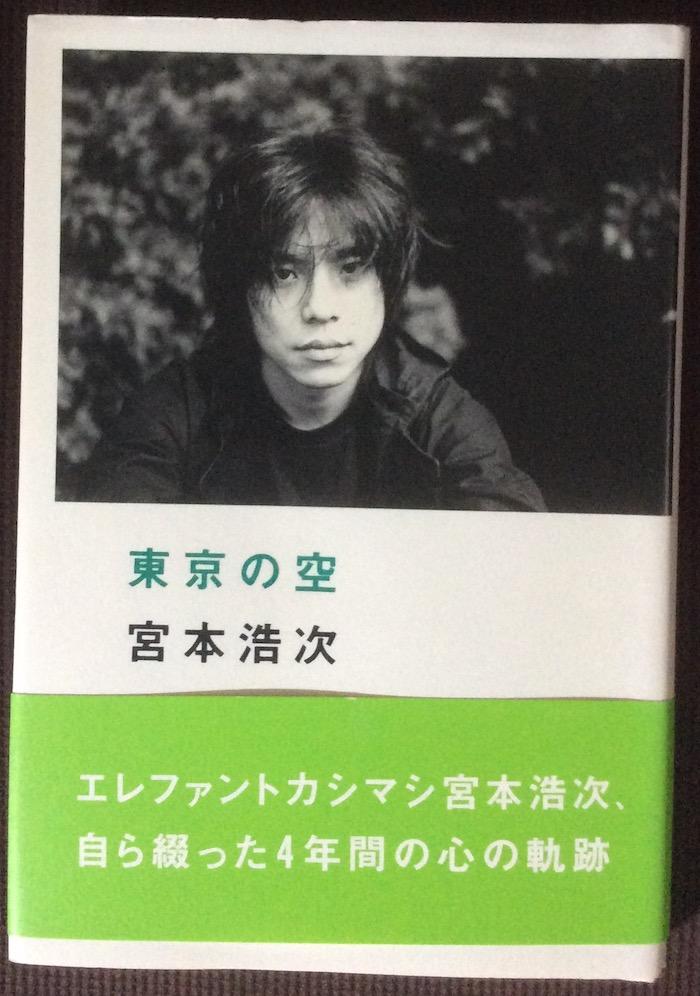 エレファントカシマシ 宮本浩次「東京の空」中古 ライブグッズの画像