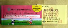 ☆ よみうりランド 株主優待券 プールWAI 5枚付(送料無