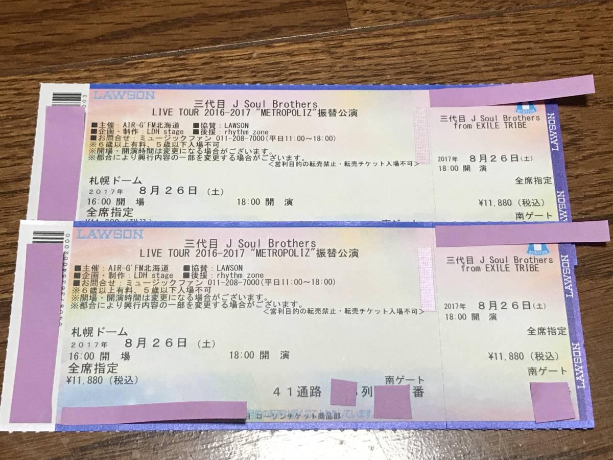 三代目J Soul Brothers 札幌ドーム 8/26(土) ペア 送料無料