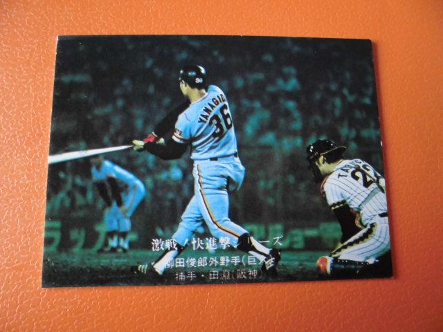 【ほぼ美品】【未使用ホームランカード】カルビープロ野球カード◆76年 巨人 柳田 グッズの画像