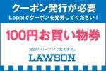 Lawson покупки талон 100 иен 1 шт ( иметь временные ограничения действия :2017/09/24) старый navi старый лот