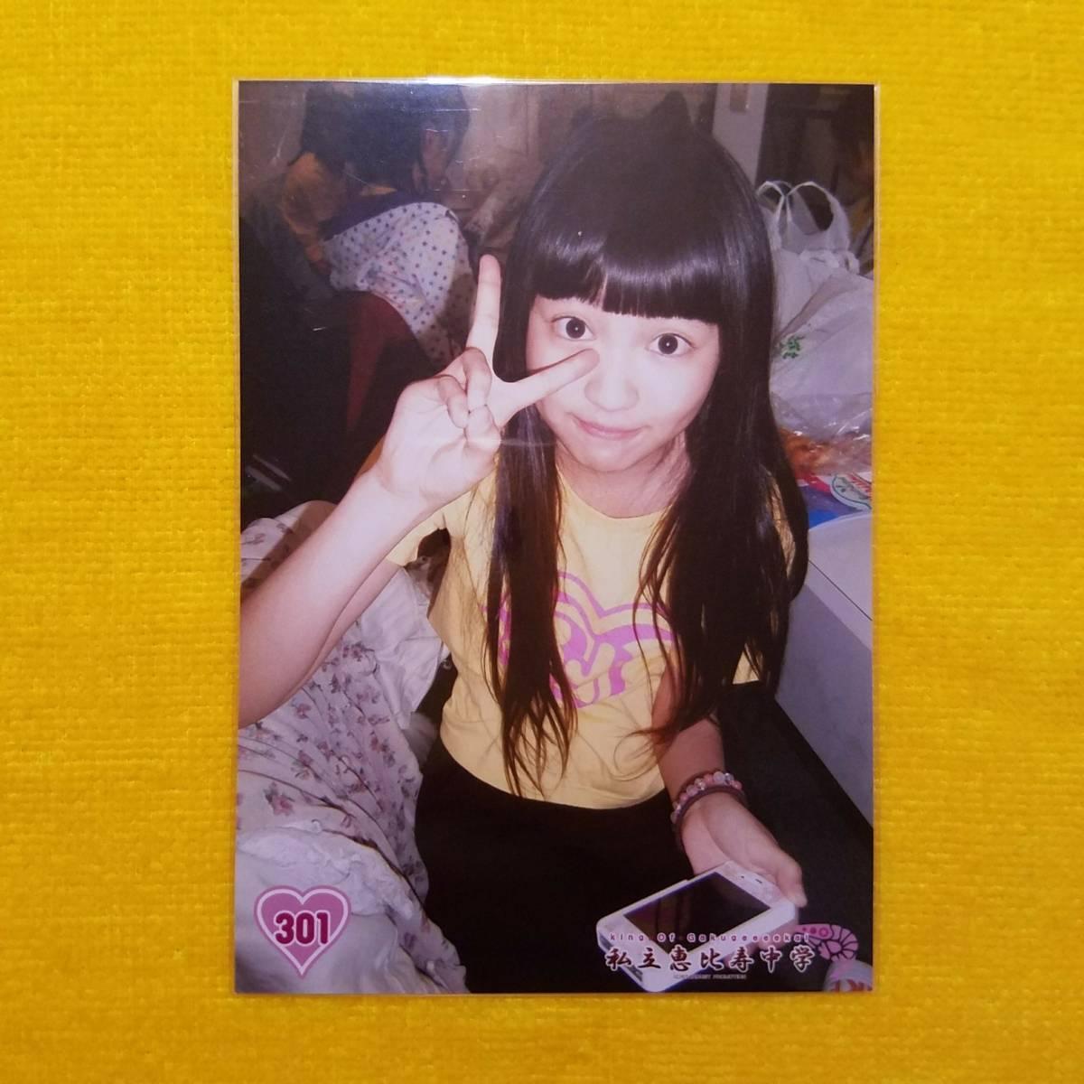 私立恵比寿中学 エビ中 柏木ひなた 301 生写真 ライブグッズの画像