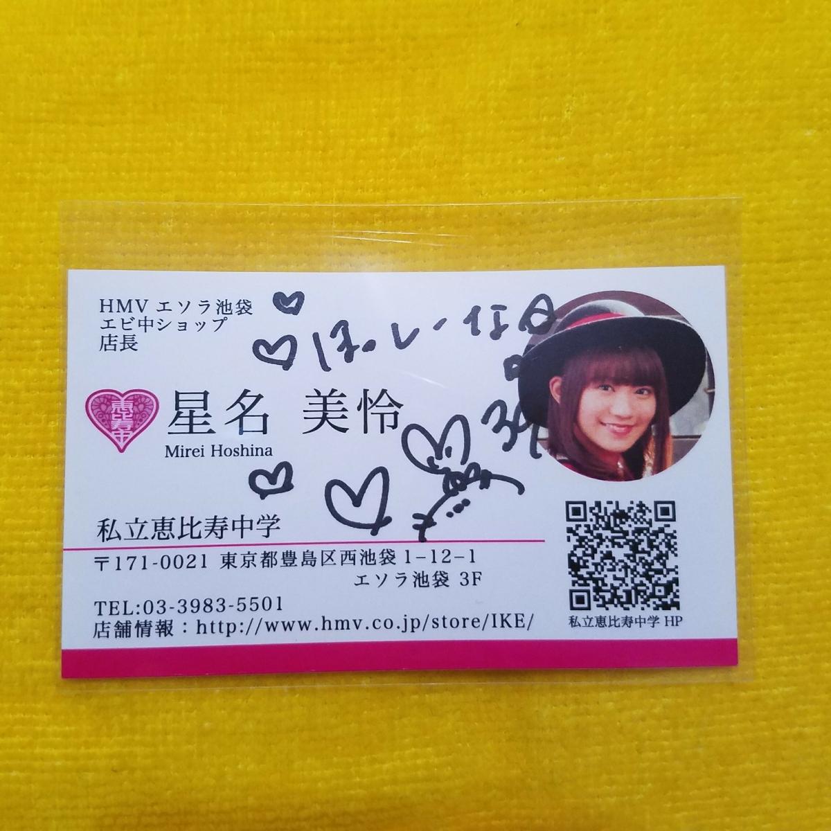 私立恵比寿中学 エビ中 星名美怜 エビクラシー 名刺 お渡し会 直筆 コメント入り カード ライブグッズの画像