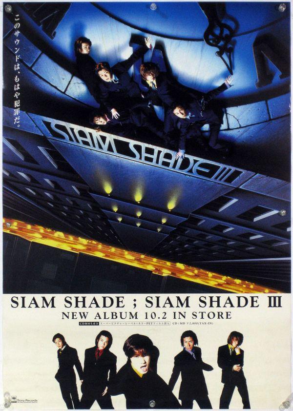 SIAM SHADE シャムシェイド 栄喜 B2ポスター (H19013)