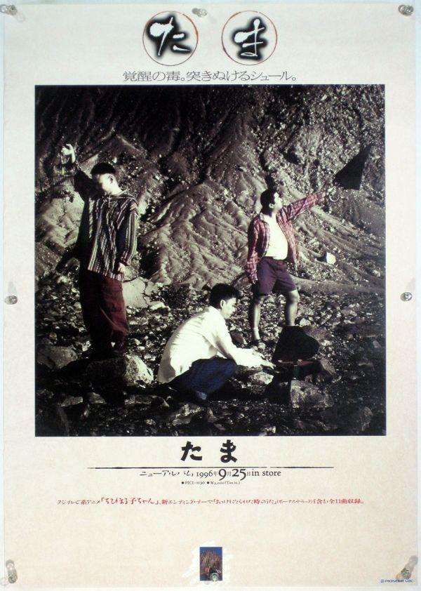 たま 知久寿焼 石川浩司 滝本晃司 B2ポスター (L05003)