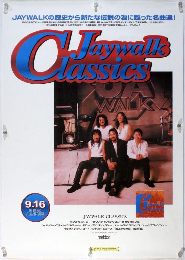 JAYWALK J-WALK ジェイ・ウォーク B2ポスター (03_41)