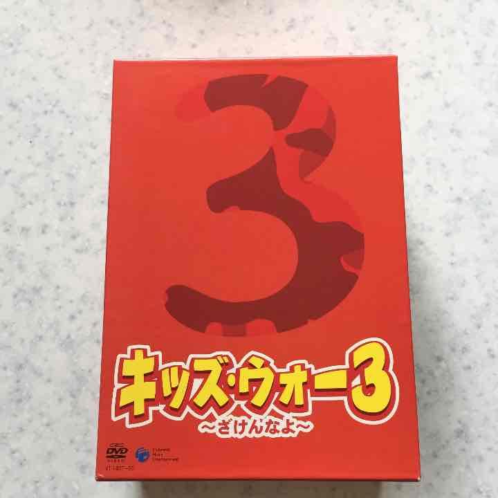 【大人気昼ドラ】キッズ・ウォー3 DVD-BOX 井上真央 生稲晃子 グッズの画像