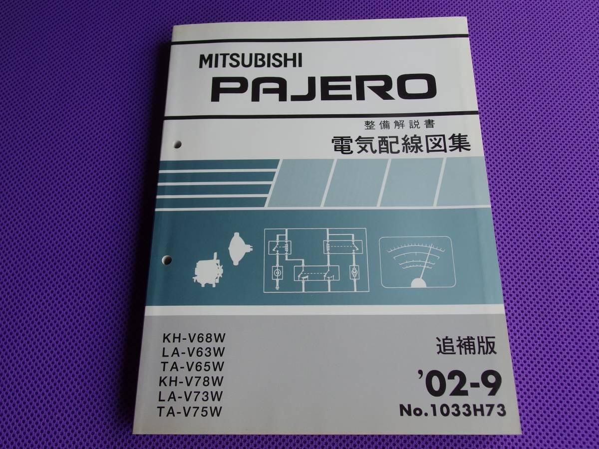 Pajero V6 V7 series * electric wiring diagram compilation 2002-9 ...