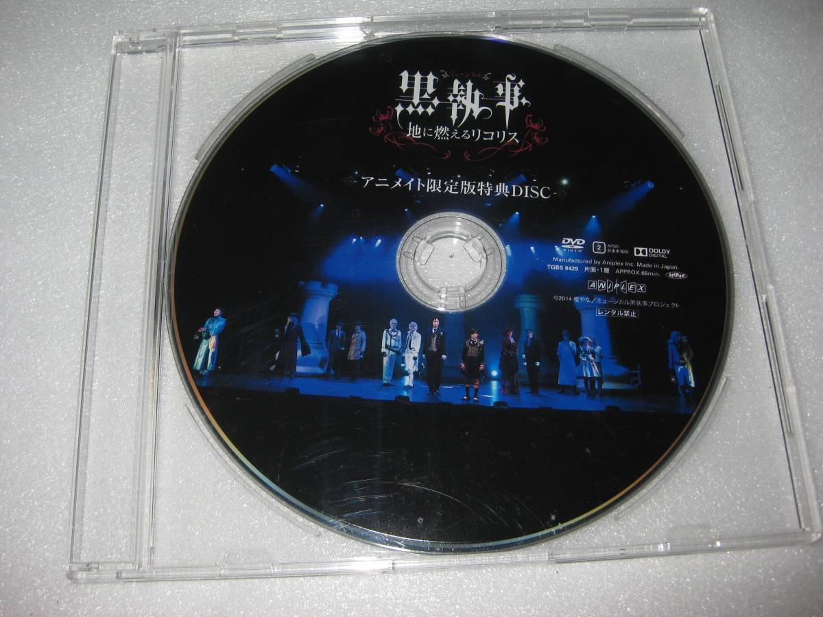 ミュージカル黒執事 地に燃えるリコリス アニメイト 限定版特典 DISC グッズの画像