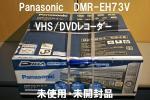 DVD Recorder - 未使用 未開封 Panasonic DMR-EH73V VHS一体型 200GB DVDレコーダー HDD内蔵 355時間録画 VHS DVD ダビング可能