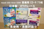 日本製 音楽用 CD-R 75枚 maxell AXIA Victor・JVC SONY 未使用・未開封品 Music ホワイト インクジェット印刷可能 未使用 未開封 ケース付