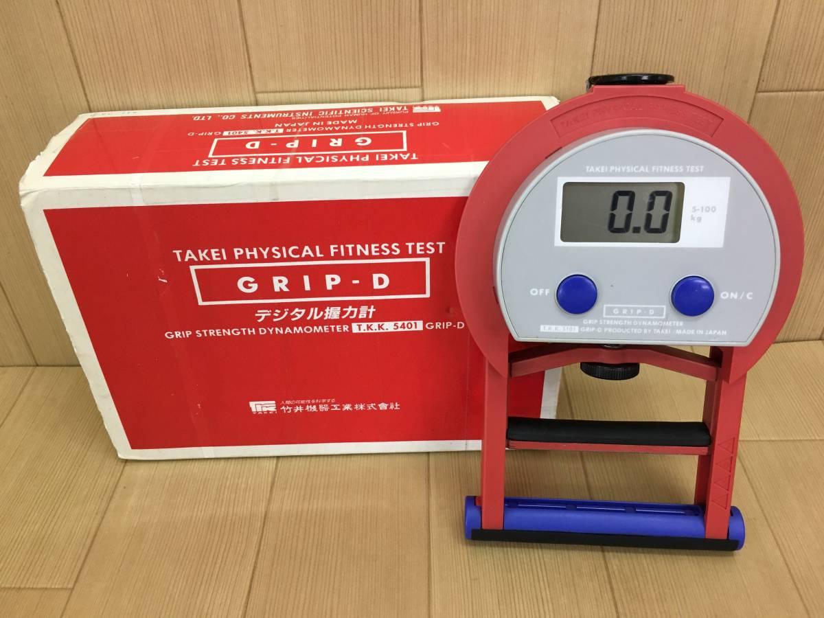 01-E692P【竹井機器】デジタル握力計 GRIP-D T.K.K5401 測定器
