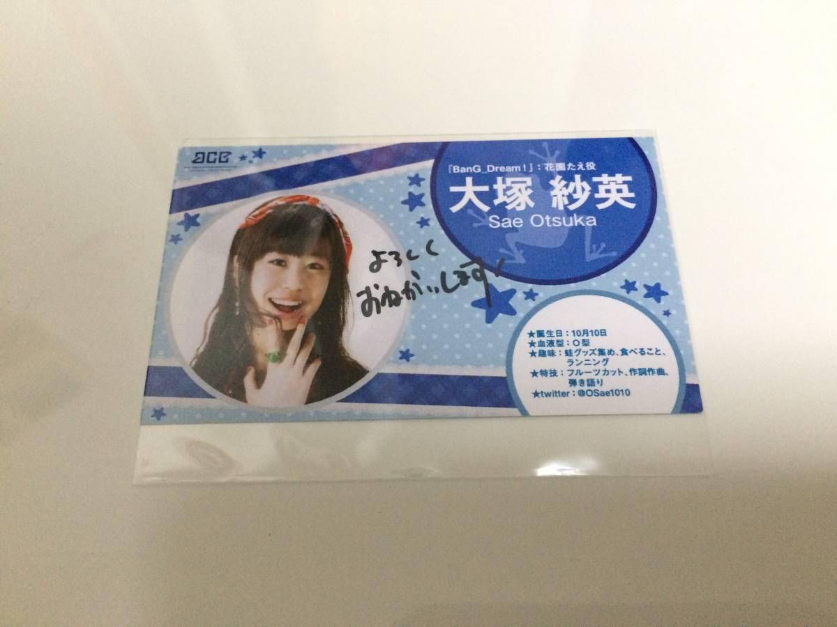 BanG Dream! 2ndライブ特典 大塚紗英 直筆メッセージ入り名刺