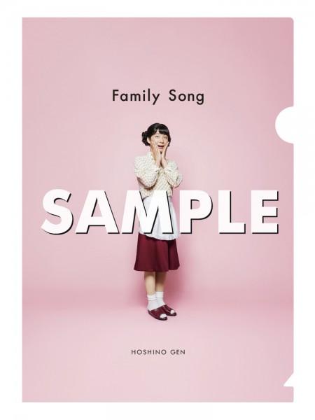 新品送料込★ 星野源 Family Song 特典 クリアファイルAタイプ 送料無料