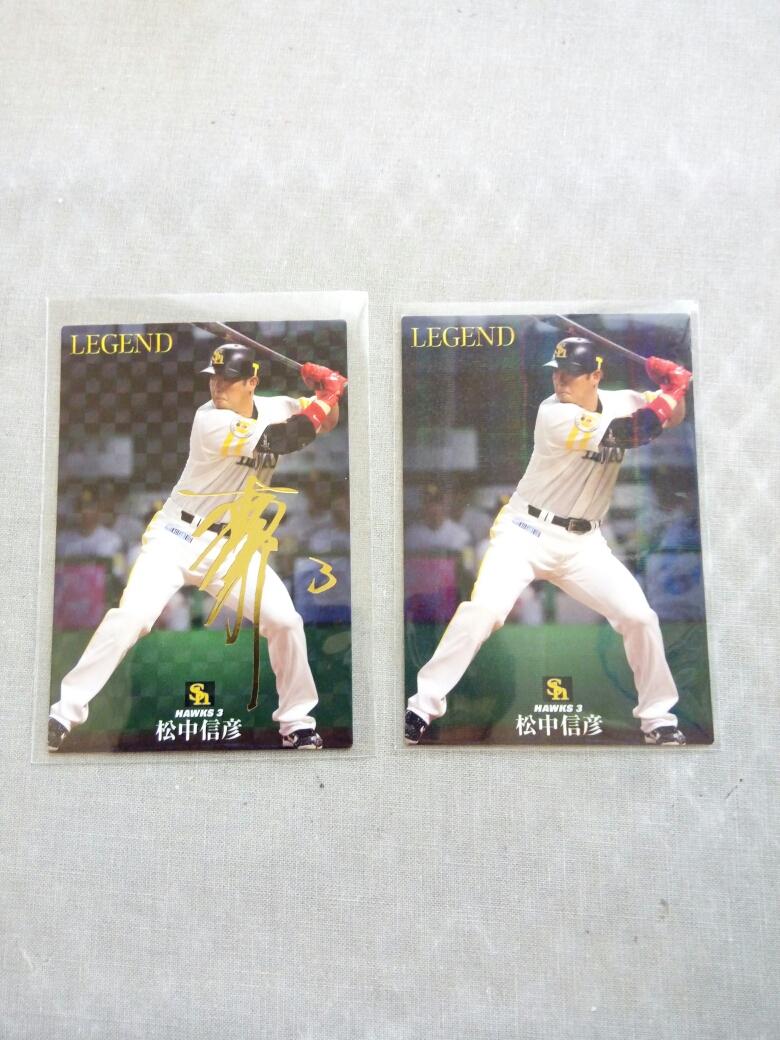 プロ野球チップス カード ソフトバンクホークス 松中 2016 レジェンド サインカード グッズの画像