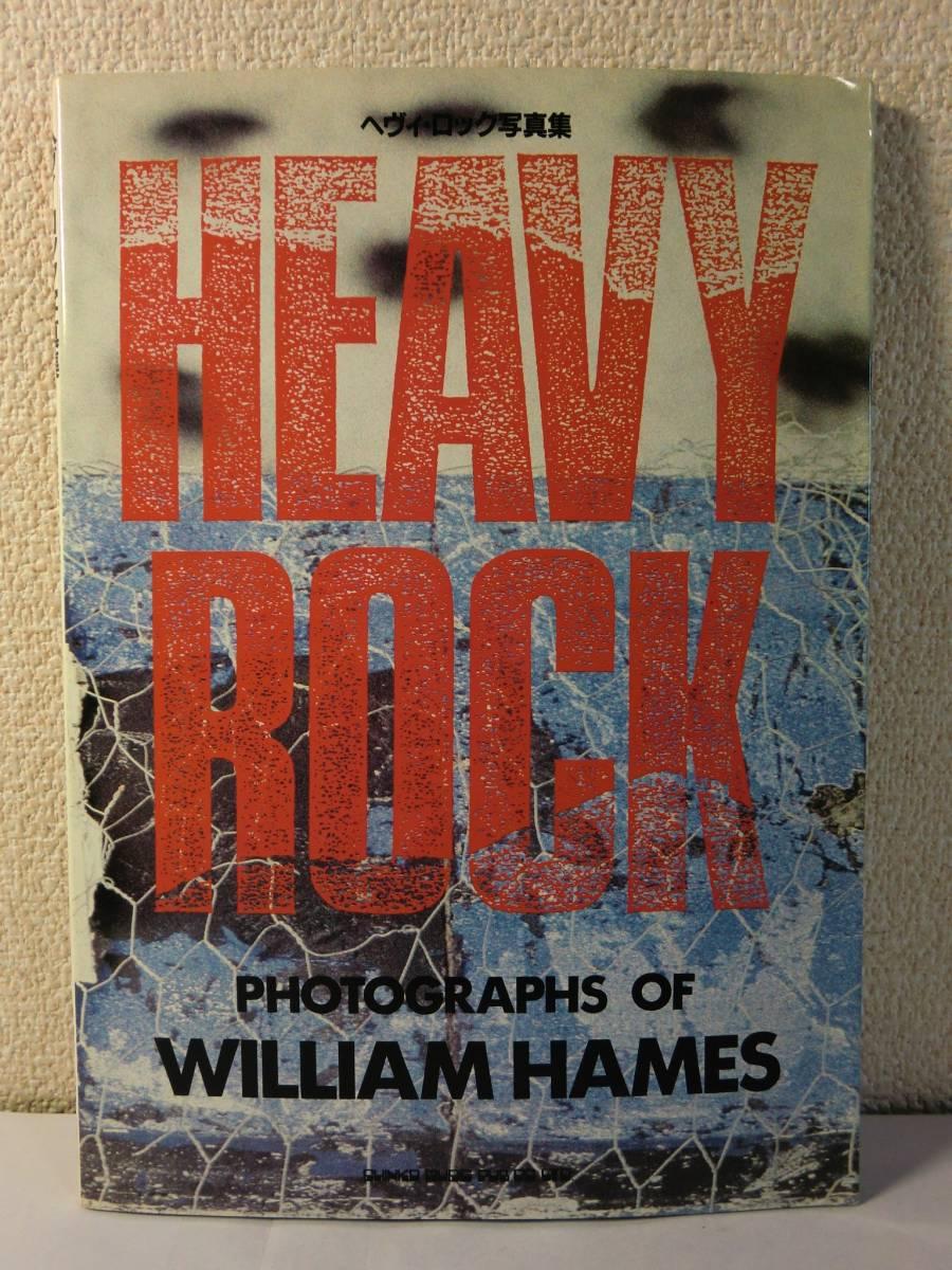 HEAVY ROCK ヘヴィ・ロック写真集  写真・文:ウィリアム・ヘイムス シンコー・ミュージック1985