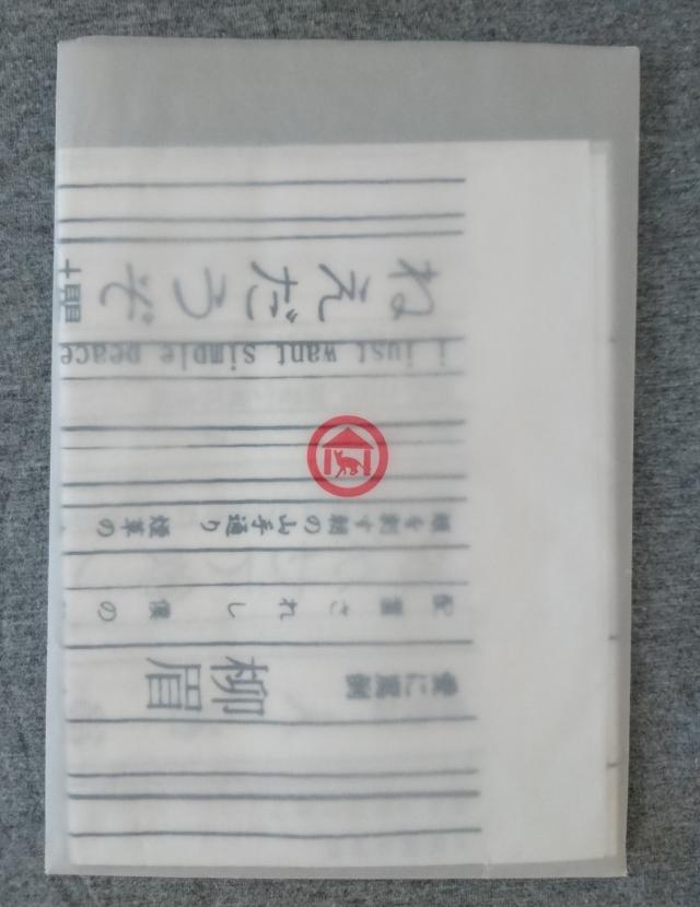 ★椎名林檎 東京事変 グッズ 江戸手ぬぐい 歌詞 完売 新品 激レア★ ライブグッズの画像