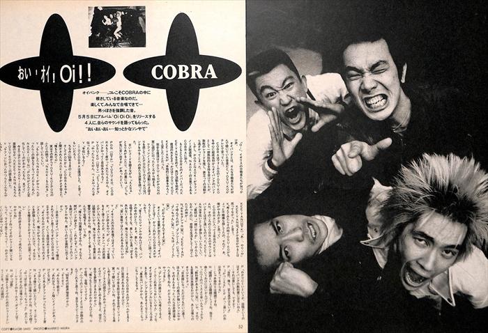 COBRA コブラ ヨースコ COWCOW 切り抜き 73P 貴重!ほぼページ欠けなし!