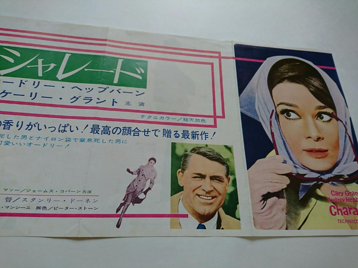 「シャレード」1963年アメリカ オードリー・ヘップバーン グッズの画像