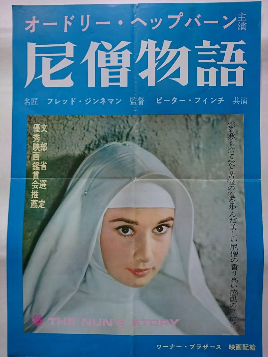 非売品「尼僧物語」オードリー・ヘップバーン グッズの画像