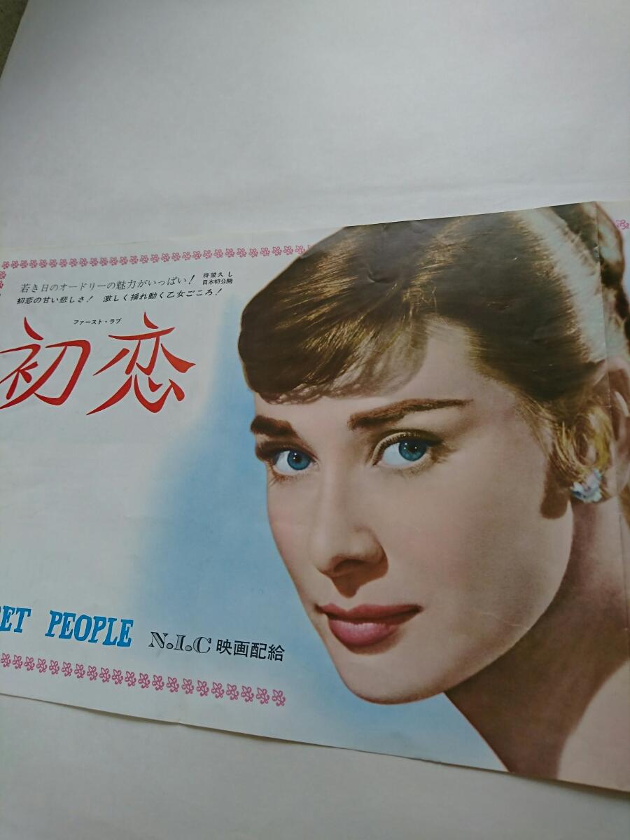 「初恋」1951年 オードリー・ヘップバーン グッズの画像