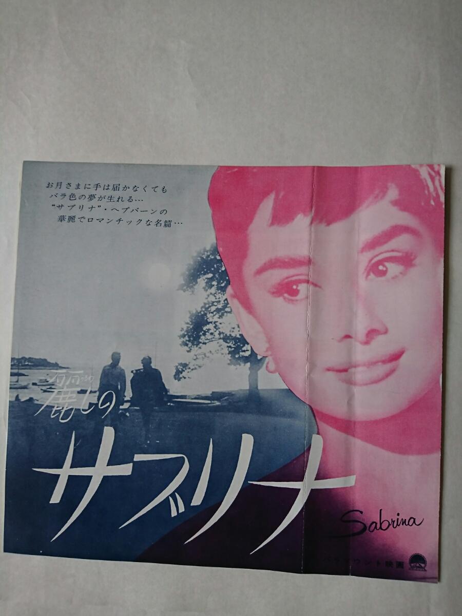 「麗しのサブリナ」1954年 オードリー・ヘップバーン グッズの画像