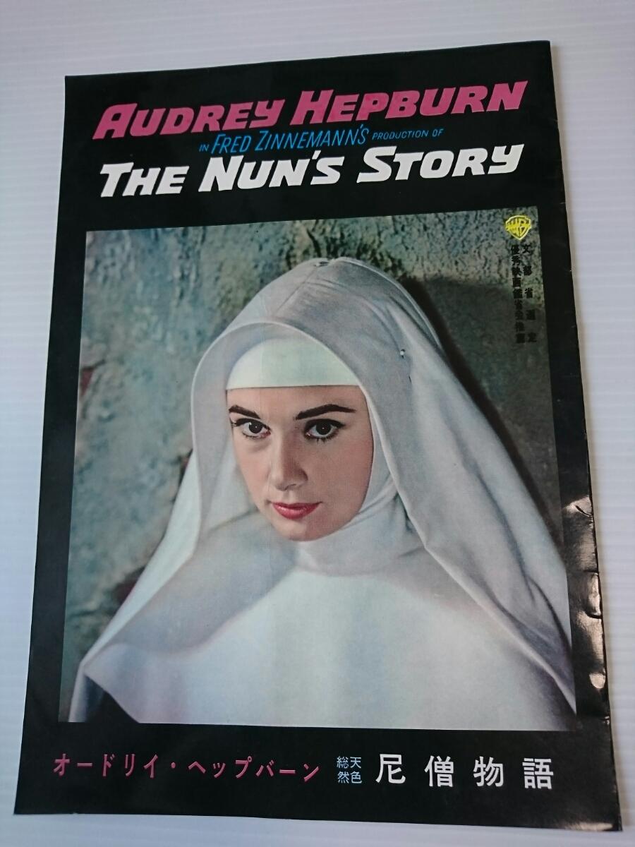 「尼僧物語」1959年 オードリー・ヘップバーン グッズの画像